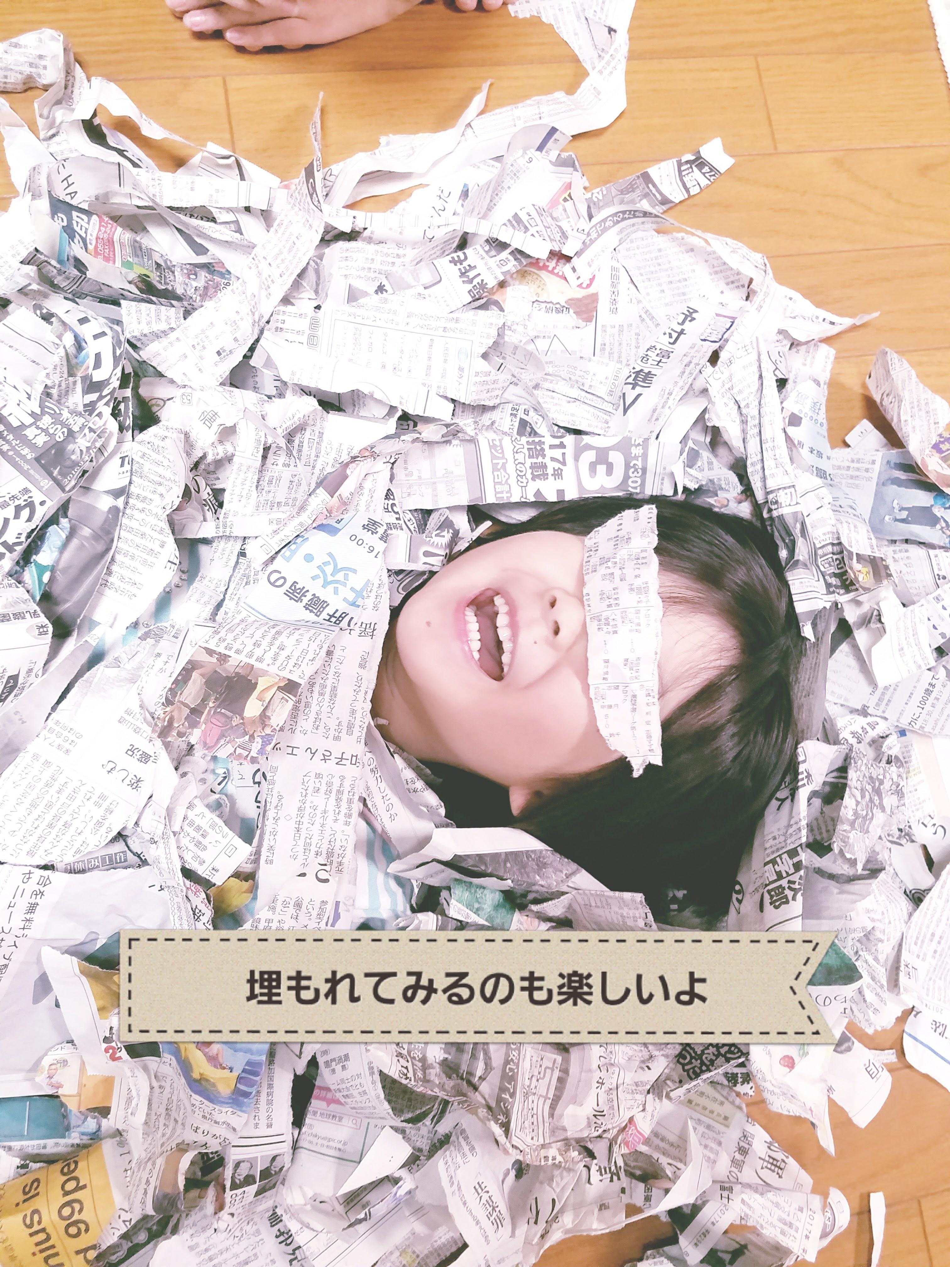 新聞紙 埋もれる