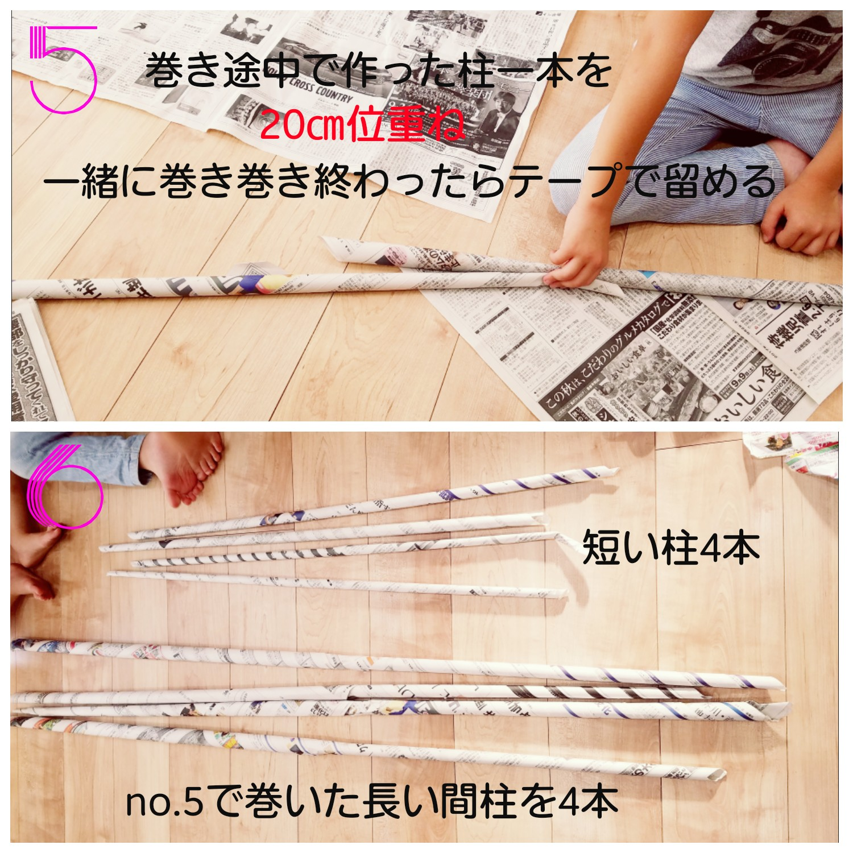 柱の作り方2