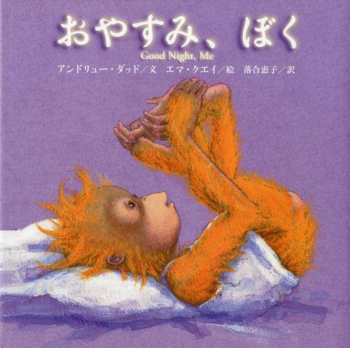 本 おやすみ、ぼく