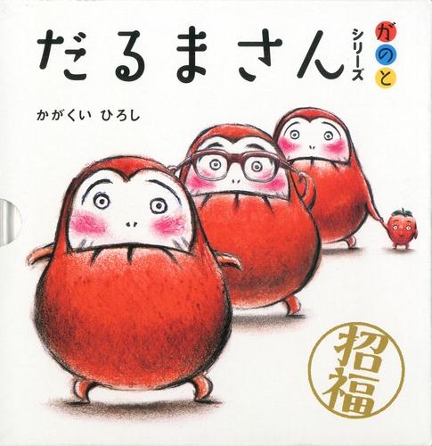 本 だるまさんシリーズ