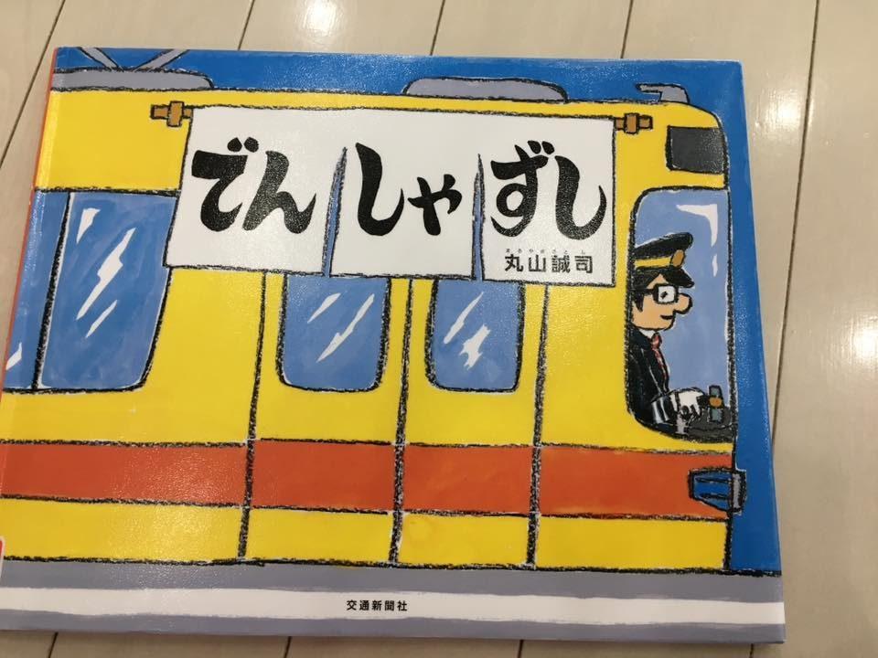 電車寿司4