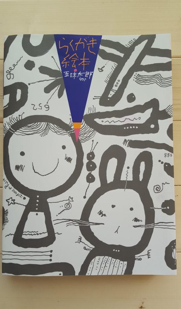 らくがき絵本 五味太郎