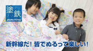 塗り絵と子どもと新幹線 親子の時間研究所