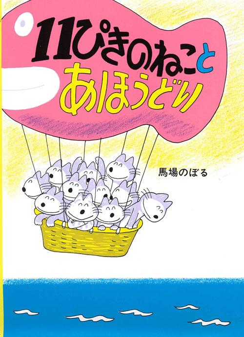 現役ママ150人が選んだ「ノンタン」絵本シリーズ人気 ...