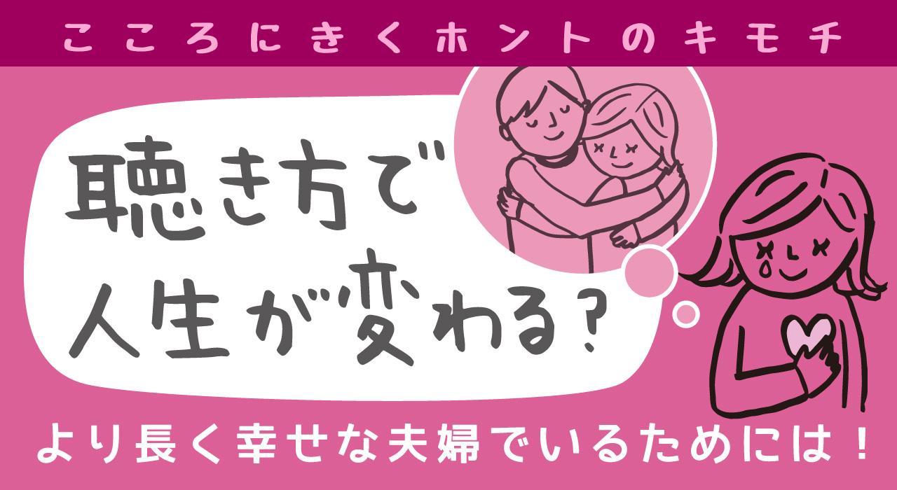村尾リエ研究員の「傾聴(けいちょう)のすすめ」