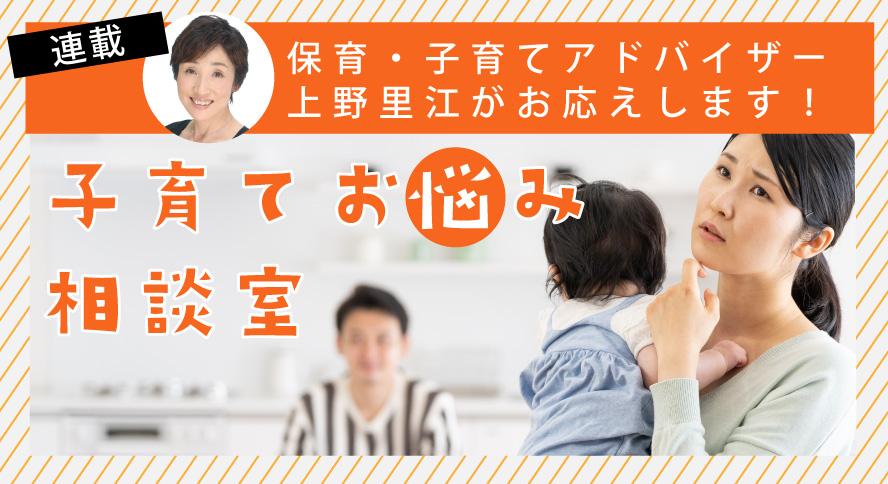 子育てアドバイザー上野さんの『ママのお悩み聞きます!』