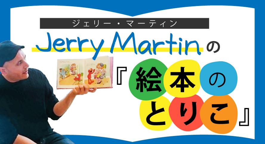 ジェリー・マーティンの『絵本のとりこ』