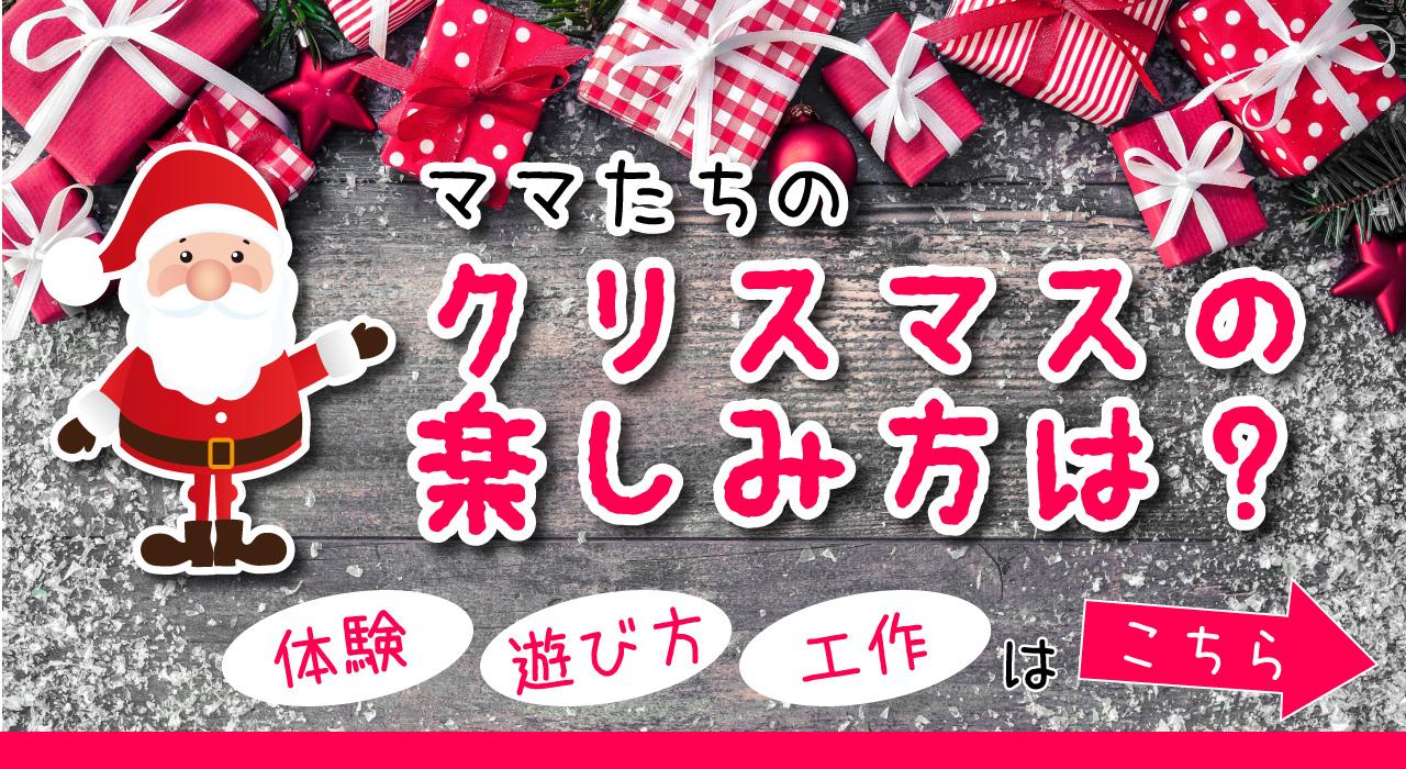 クリスマス特集♪