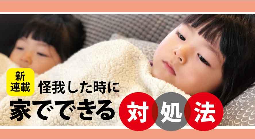 子どもが怪我した時に家でできる対処法?