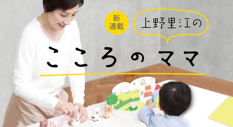 上野里江の『こころのママ』