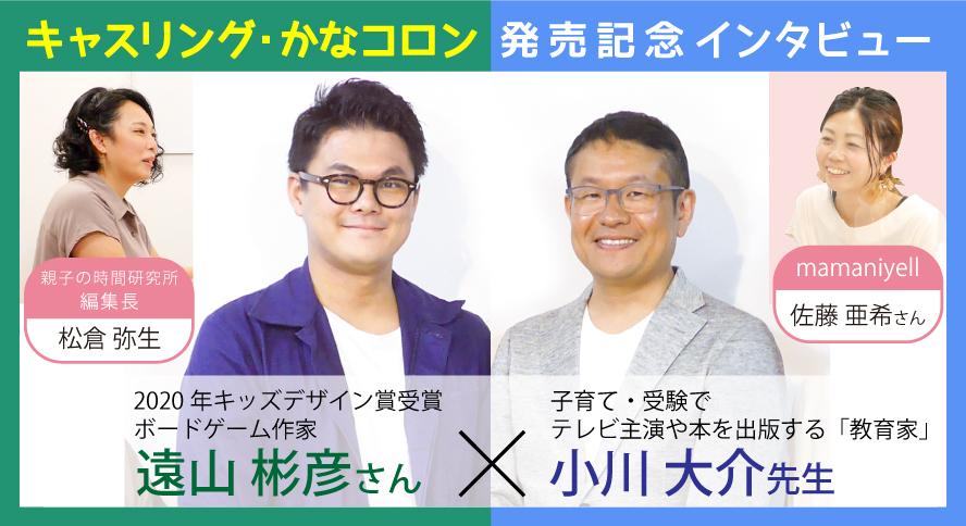 キャスリング・かなコロン発売記念【小川先生と遠山さんインタビュー】