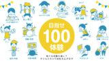 【目指せ100体験】親子の時間研究所主催!親子で楽しめるイベント