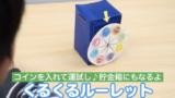 [工作動画]工学的なスキルが学べる「ルーレット貯金箱」の作り方