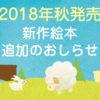 新作12作品『おそらの絵本』新しい物語の始まり!