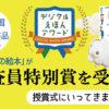 デジタルえほんアワード受賞記念キャンペーン!