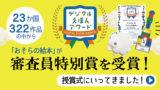 【おそらの絵本】デジタルえほんアワード受賞!表彰式へ行ってきました!!