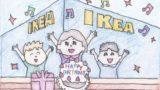 手間とお金がかからないお誕生日会~IKEAでお祝いをしよう~