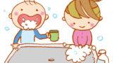 【育児チャレンジ☆】大切なしつけベスト5~3位うがい手洗い~