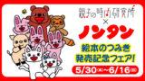 ノンタン絵本のつみき発売記念フェア♪キャンペーンに参加してオリジナル缶バッジをGET