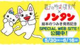 ノンタン絵本のつみき発売記念!「期間限定WEB SITE」を公開