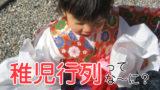 【入門編】稚児行列に参加するには?親の服装や参加費用など解説します