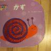 触って楽しい赤ちゃん絵本、おススメ3冊。